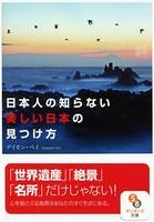 日本人の知らない美しい日本の見つけ方