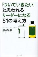 縲後▽縺�縺ヲ縺�縺阪◆縺�縲阪→諤昴o繧後k繝ェ繝シ繝�繝シ縺ォ縺ェ繧�51縺ョ閠�縺域婿