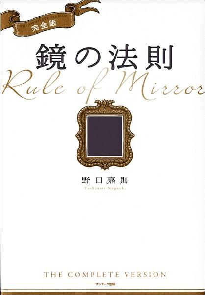 完全版 鏡の法則