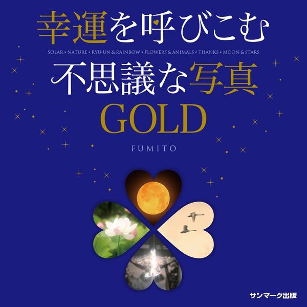 幸運を呼びこむ不思議な写真GOLD
