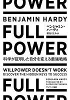 FULL POWER 科学が証明した自分を変える最強戦略