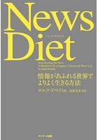 News Diet