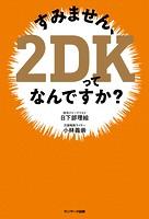 すみません、2DKってなんですか?