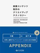 世界に通用するクリエイターになるための共通則 [映像コンテンツ制作のクリエイティブテクノロジー/Ap...