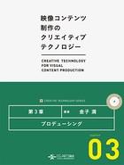 プロデューシング [映像コンテンツ制作のクリエイティブテクノロジー/第3章]