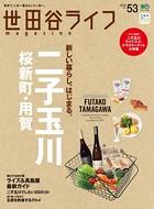 世田谷ライフmagazine No.5...