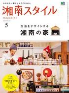 湘南スタイルmagazine 2015...
