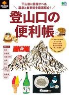 PEAKS特別編集 登山口の便利帳