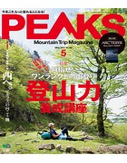 PEAKS 2017年5月号 No.90