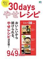 30days やせレシピ