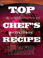 TOP CHEF'S RECIPE ト...