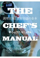 THE CHEF'S MANUAL ザ...