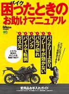 バイク 困ったときのお助けマニュアル
