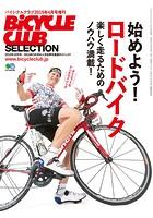 バイシクルクラブセレクション 始めよう!ロードバイク
