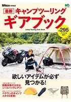 最新キャンプツーリング ギアブック