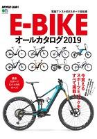 E-BIKEオールカタログ