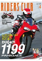 RIDERS CLUB No.456 2012年4月号