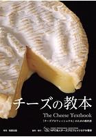 チーズの教本〜「チーズプロフェッショナル」のための教科書