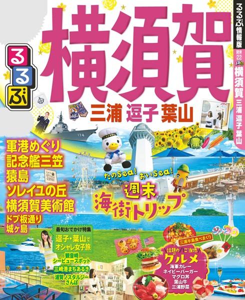 るるぶ横須賀 三浦 逗子 葉山 (2019年版)
