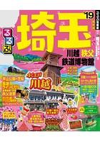 るるぶ埼玉 川越 秩父 鉄道博物館