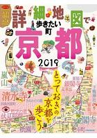 詳細地図で歩きたい町 京都