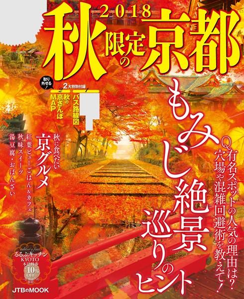 2018 秋限定の京都