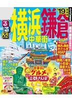 るるぶ横浜 鎌倉 中華街 '19