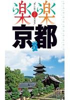 楽楽 京都