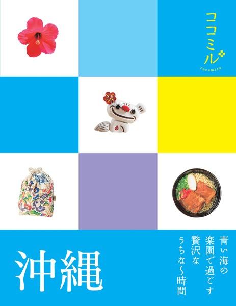 ココミル 沖縄 (2020年版)
