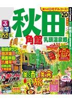 るるぶ秋田 角館 乳頭温泉郷 '20