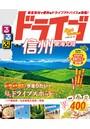 るるぶドライブ信州 東海 北陸ベストコース (2020年版)