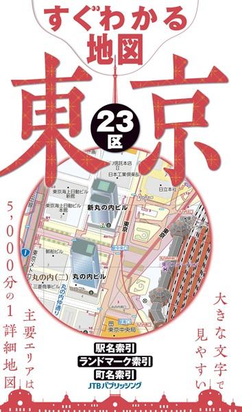 すぐわかる地図 東京23区