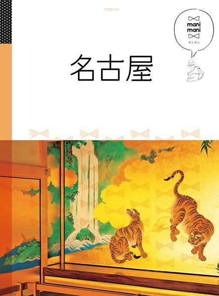 マニマニ 名古屋 (2020年版)