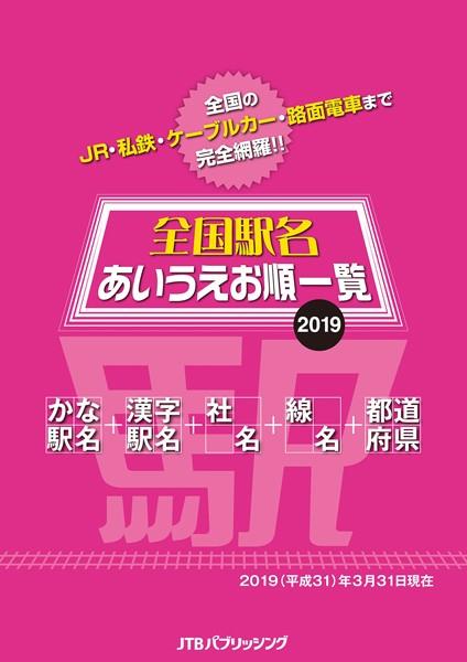 全国駅名あいうえお順一覧 2019