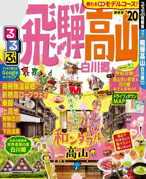 るるぶ飛騨高山 白川郷 '20