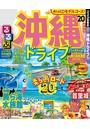 るるぶ沖縄ドライブ '20
