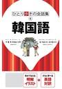 ひとり歩きの会話集 韓国語 (2020年版)