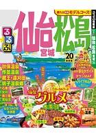 るるぶ仙台 松島 宮城