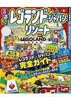 るるぶレゴランド・ジャパン・リゾート