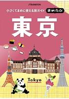 まめたび東京