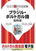 ひとり歩きの会話集 ブラジル・ポルトガル語 抜粋版