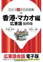 ひとり歩きの会話集 香港・マカオ編 広東語 抜粋版