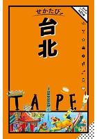 せかたび 台北