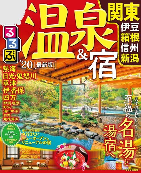 るるぶ温泉&宿 関東 伊豆箱根 信州 新潟