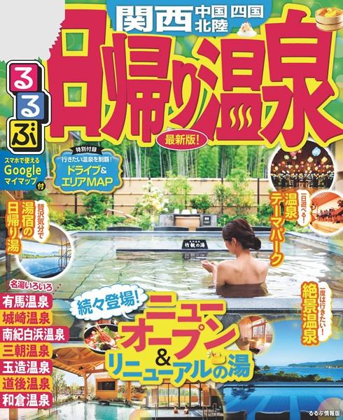 るるぶ日帰り温泉 関西 中国 四国 北陸