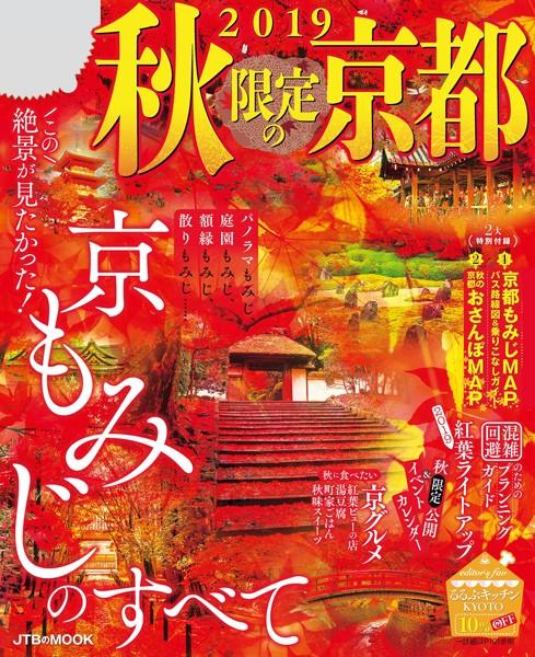 2019 秋限定の京都