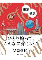 ソロタビ 東京・横浜