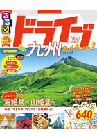 るるぶドライブ九州ベストコース