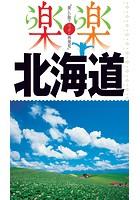 楽楽 北海道