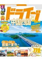 るるぶドライブ中国 四国ベストコース